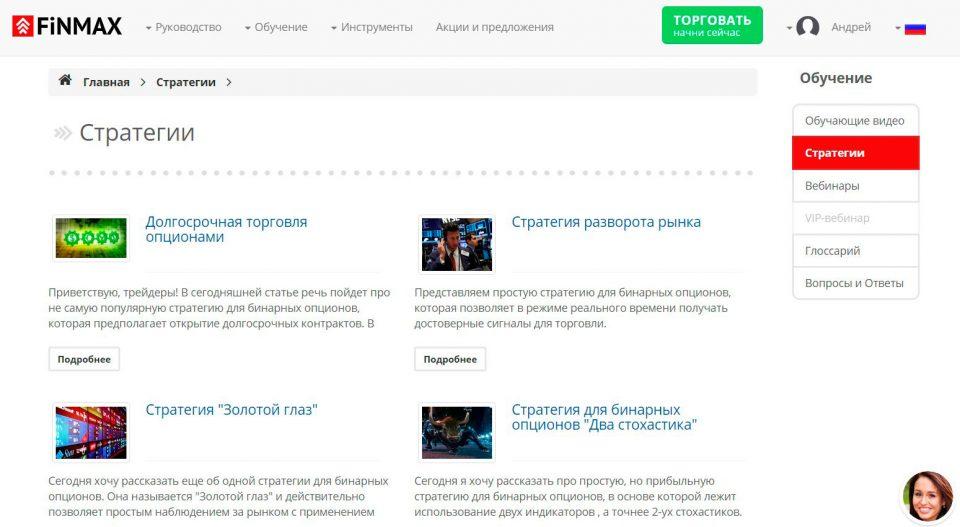 Отзывы О Михаиле Шевченко Бинарные Опционы