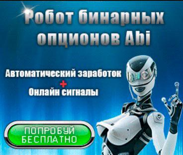 Хороший Робот Для Бинарных Опционов